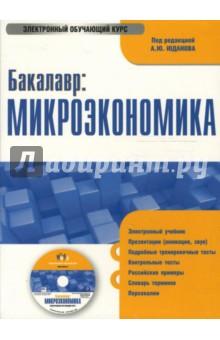 Бакалавр: Микроэкономика (PC CD)