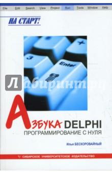 Азбука Delphi: программирование с нуля