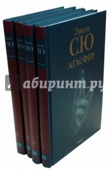 Агасфер в 4-х томах