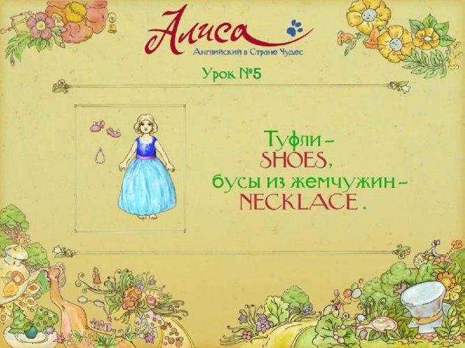 Иллюстрация 1 из 10 для Алиса: Английский в стране чудес (DVDpc) | Лабиринт - софт. Источник: Лабиринт