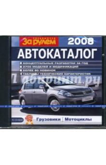 За рулем. Автокаталог 2008 (CDpc)