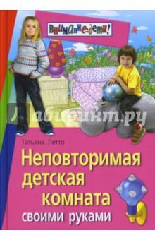 Неповторимая детская комната своими руками