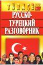 Юстиндаг Оляна Русско-турецкий разговорник