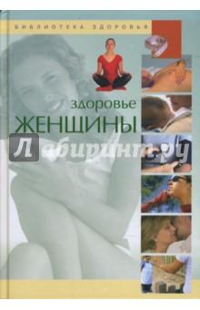 Библиотека здоровья. Здоровье женщины