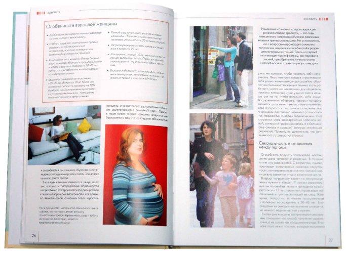 Иллюстрация 1 из 10 для Библиотека здоровья. Здоровье женщины - Хорди Виге | Лабиринт - книги. Источник: Лабиринт