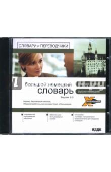 Большой немецкий словарь. Версия 3.0 (PC CD)