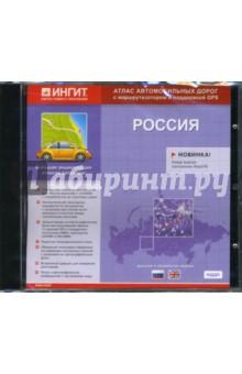 Атлас автодорог России (CDpc)