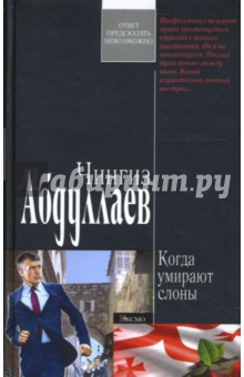 Абдуллаев Чингиз Акифович Когда умирают слоны