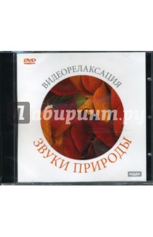 Звуки природы (DVD)
