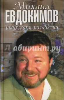 Маршкова Т. Михаил Евдокимов. Таких, как я, пол-России