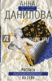 Данилова Анна Васильевна Роспись по телу