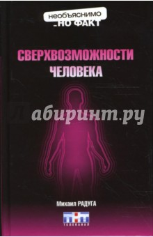 Радуга Михаил Сверхвозможности человека