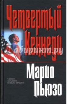 Пьюзо Марио Четвертый Кеннеди