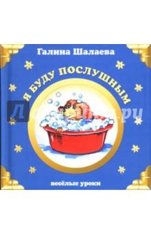 Шалаева Галина Петровна Я буду послушным