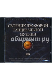 Сборник джазовой танцевальной музыки (CDmp3)Джаз. Блюз<br>Содержание <br>Ambrose (1927-1935)<br>It s Wonderful (I. &amp;amp; G. Gershwin) <br>Roll Away Clouds (Tunbridge/Fats Waller)<br>Ambrose (1928-1944)<br>Then I ll Be Tired Of You (1934-37) (E.Y. Yip Harburg/Arthur Schwartz) <br>My Kid s A Cooner (1934-37) <br>I m On A See-Saw (1928-44) (Desmond Carter/Vivian Ellis)<br>Benny Carter (1936)<br>Some Of  These Days (1936) (Shelton Brooks) <br>Waltzing The Blues (1936) (Benny Carter)<br>Billy Cotton (1930-35)<br>The New Tiger Rag  (Nick LaRocca) <br>That Lindy Hop (Blake, Razaf)<br>Bob Crosby (1936-42)<br>Muskrat Ramble (1936) (Ray Gilbert, Kid Ory) <br>Sugar Foot Strut (1936-37) (Henry Myers/Billie Pierce/Charles Schwab) <br>Diga Diga Do (1937-39) (Dorothy Fields/Jimmy McHugh) <br>Blue Surreal (1942) (Moore)<br>Cab Calloway (1941-142)<br>I See A Million People (Una Mae Carlisle/Robert Sour) <br>The Mermaid Song (Keller) <br>I Get The Neck Of The Chicken (Frank Loesser/Jimmy McHugh) <br>Conchita (Barber/Cab Calloway) <br>Hey Doc (Kim Gannon/Edgar Sampson) <br>The Moment I Laid Eyes On You (Harold Arlen/Ted Koehler) <br>Minnie The Moocher (Cab Calloway/Clarence Gaskill/Irving Mills) <br>Nain Nain (Cab Calloway/Buck Ram) <br>A Smo-o-o-oth One (Benny Goodman)<br>Casa Loma (1930-1934)<br>Smoke Rings (1932) (Gene Gifford/Ned Washington) <br>Under Blanket Of Blue (1930-34) (Jerry Livingston/Al J. Neiburg/Marty Symes) <br>Casa Loma Stomp (1931) (Gene Gifford)<br>Fletcher Henderson (1924-1931)<br>Go Long Mule (1924-27) (Harry Creamer/Robert A. King) <br>Come On Baby (1927-31) (Sidney Clare/Gottler/Maceo Pinkard)<br>Horace Heidt (1943-45)<br>Peg O My Heart <br>I Wonder Who s Kissin  Her Now<br>Isham Jones (1933-1936)<br>Nola (Arndt)<br>Jack Hilton (1925-1939)<br>Tiger Rag (1925) (Harry DaCosta/Eddie Edwards/James LaRocca/Henry Ragas/Tony Sbarbaro/Larry Shields) <br>Limehouse Blues (1927-39) (Philip Braham/Douglas Furber) <br>Ain t That A Grand And Glorious Feeling (1927-39) (Milton Ager/Jack Yellen) <br>I Must Have That Man (1926-30) (Dorothy Fields/Jimmy McHugh) <br>That s My Weakness Now (1927-39) (Bud Green/Sam H. Stept)<br>Jan Savitt (1935-1946)<br>Jiminey Crickett (1935-46) (Jan Savitt) <br>Put It Down In Writing (1939) <br>Top Hat Shuffle (1939) <br>Begin The Beguine (1935-46) (Artie Shaw) <br>Ring Dem Blues (1939) (Duke Ellington/Irving Mills)<br>Lew Stone (1927-1940)<br>She s A Latin From Manhattan (1934-37) (Lew Stone) <br>Lovely To Look At (1934-37) (Lew Stone) <br>The Continental (1927-40) (Lew Stone) <br>June In January (1934-37) (Ralph Rainger/Leo Robin) <br>Cheek To Cheek (1934-37) (Lew Stone) <br>Isn t This A Lovely Day (1934-37) (Irving Berlin) <br>I Was Lucky (1934-37) (Lew Stone)<br>McKinney Cotton Pickkers (1929-1930)<br>Okay, Baby (M. Pinkard/William Tracey)<br>Mills Blue Rhythm Band (1931)<br>Levee Low Down (Shelton Brooks/Irving Mills) <br>Heebie Jeebies (Boyd Atkins) <br>Blues In My Heart (Benny Carter/Irving Mills) <br>I Can t Get Along Without My Baby (Bill Hayes/Irving Mills) <br>Blue Rhythm (Leslie/Irving Mills) <br>Red Devil (Irving Mills, Frank Perkins) <br>Stardust (Hoagy Carmichael/Mitchell Parish) <br>Sugar Blues (Clarence Williams)<br>Ozzie Nelson (1937-42)<br>I Don t Want To Set The World On Fire (Bennie Benjamin/Eddie Durham/Sol Marcus/Eddie Seiler)<br>Paul Whiteman (1920-29)<br>Broadway (1927) (Lew Brown/Buddy DeSylva/Ray Henderson) <br>Charleston (1920-29) (James P. Johnson/Cecil Mack) <br>Three O Clock In The Morning (1926) (P.W.) <br>Manhattan Mary (1927) (L. Brown/De Sylva/Ray Henderson)<br>Raymond Scott (1944)<br>Two Way Stretch <br>Mairzy Doats (Milton Drake/Al Hoffman/Jerry Livingston) <br>Pop Goes The Weasel <br>Paper Doll<br>Ray Noble (1930-1934)<br>Let Me Give My Happiness To You (Furber/Simon Posford) <br>Trouble In Paradise (Milton Ager/Jean Schwartz/Weaver) <br>The Lights Of Paris (Tolchard Evans) <br>The Moment I Saw You (Noel Gay) <br>How Could I Be Lonely (Maurice) <br>When You ve Fallen In Love (Turnbridge/Fats Waller)<br>Rodger Khan (1925-1932)<br>Jersey Walk (Dowling/Hanley)<br>Roy Fox (1931-38)<br>I Saw Stars (1931-34) <br>Soon (1931-34) <br>One Morning In May (1931-38) (Hoagy Carmichael/Mitchell Parish) <br>Drowsy Blues (1931-34) (Templeton) <br>Jungle Drums (1931-34) (Ernesto Lecuona) <br>Out In The Cold Again (1931-35)<br>Spike Hughes (1933)<br>Fanfare (trad.)<br>Will Bradley (1941-1942)<br>Fascination <br>Quicksilver ( Billy Maxted) <br>A City Called Heaven (Bob Warren) <br>Request For A Rhumba (Freeman/Jordan) <br>April In Paris (Vernon Duke/E.Y. Yip Harburg) <br>For Me A Cookie With A Can Of Lard<br>Общее время звучания: 4 ч. 6 мин.<br>Диск содержит 85 треков в формате mp3.<br>Системные требования <br>Операционная система: Windows 95/98 <br>Процессор: Pentium 100 MHz <br>Память: 16 Mb <br>Звук <br>CD-ROM: 8x.<br>Комплектность: 1 диск в упаковке.<br>Тип упаковки: Jevel.<br>