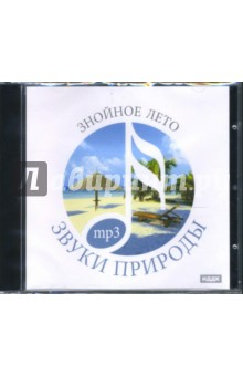 CD Знойное лето (CDmp3)