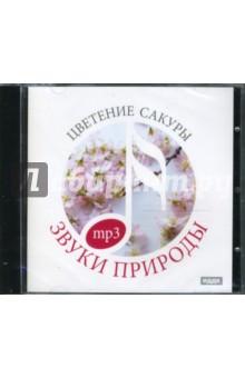 Цветение Сакуры (CDmp3)