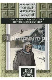 Рассказы русских писателей ХХ века: книга 2.
