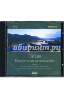 CD Гитара. Классические произведения (CDmp3)