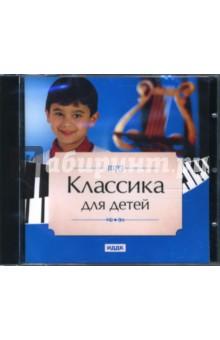 Классика для детей (CDmp3)Классическая музыка<br>Содержание <br>Вольфганг Амадей Моцарт (1756-1791)<br>Симфония №40 g-moll KV550<br>01 Allegro molto <br>02 Andante <br>03 Menuet. Allegro <br>04 Final. Allegro assai<br>Симфонический оркестр NBC<br>Дирижер Артуро Тосканини<br>1937<br>Людвиг ван Бетховен (1770-1827)<br>Соната №14 до-диез минор, Op. 27 № 2 Лунная<br>01 Adagio sostenuto <br>02 Allegretto &amp;amp; Trio <br>03 Presto agitato<br>Артур Шнабель, фортепиано<br>1934<br>Иоганн Себастьян Бах (1685-1750)<br>Токката и фуга ре минор, BWV 565<br>Филадельфийский симфонический оркестр<br>Дирижёр Леопольд Стоковски<br>1927<br>Пётр Ильич Чайковский (1840-1893)<br>Лебединое озеро, op. 20а (сюита)<br>Тема лебедя, 10 сцена, акт 1 <br>Вальс A-dur (1. Akt) <br>Танец маленьких лебедей (акт 2) <br>Интродукция и па-де-де (акт 2) <br>Венгерский танец (Чардаш, акт 3)<br>Берлинский филармонический оркестр<br>Дирижёр Герберт фон Караян<br>1952<br> Щелкунчик op. 71 a (сюита)<br>Маленькая увертюра. Allegro giusto<br>Характерные танцы: <br>Марш. Tempo di marcia viva <br>Танец Феи Драже. Andante non troppo <br>Русский танец: трепак. Tempo di Trepak, molto vivace <br>Арабский танец. Allegretto <br>Китайский танец. Allegro moderato <br>Танец пастушков. Moderato assai <br>Танец цветов. Tempo di Valse<br>Берлинский филармонический оркестр<br>Дирижер Герберт фон Караян<br>1952<br>Модест Мусоргский (1839-1881)<br>Картинки с выставки<br>Променад (прогулка)  <br>Гном  <br>Променад  <br>Старый замок  <br>Променад  <br>Тюильри  <br>Быдло  <br>Променад  <br>Балет невылупившихся птенцов  <br>Два еврея: богатый и бедный  <br>Лимож  <br>Катакомбы  <br>Cum mortuis in lingua mortua (С мертвыми на мертвом языке)  <br>Избушка Бабы-Яги (Избушка на курьих ножках)  <br>Богатырские ворота в Киеве<br>Бостонский симфонический оркестр<br>Дирижёр Сергей Кусевицкий<br>1930<br>Николай Римский-Корсаков (1844-1908)<br>Шехеразада<br>Симфоническая сюита по сказкам Тысячи и одной ночи<br>Море и корабль Синдбада  <br>И