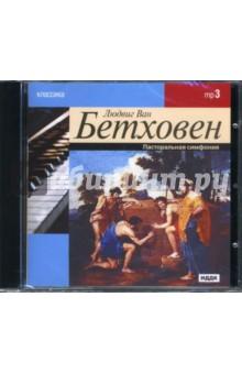 Бетховен Людвиг ван Бетховен Л. Пасторальная симфония (CDmp3)