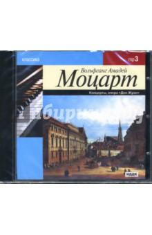 "Моцарт Вольфганг Амадей Моцарт В. А. Концерты, опера ""Дон Жуан"" (CDmp3)"