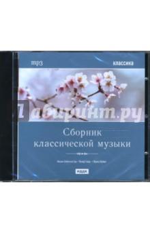 Сборник классической музыки (CDmp3)