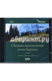 Сборник произведений эпохи Барокко (CDmp3)