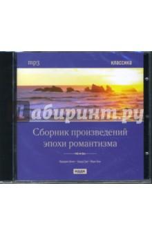Сборник произведений эпохи романтизма (CDmp3)