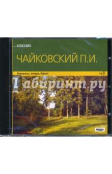Чайковский Петр Ильич Чайковский П. И. Романсы. опера, балет (CDmp3)