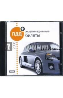 ПДД-2008 + экзаменационные билеты (CDpc)
