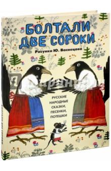 Болтали две сороки. Русские народные сказки, песенки, потешки