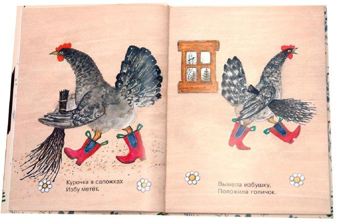 Иллюстрация 1 из 76 для Болтали две сороки. Русские народные сказки, песенки, потешки. | Лабиринт - книги. Источник: Лабиринт