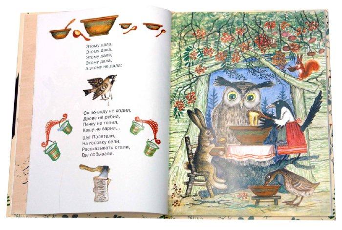 Иллюстрация 2 из 76 для Болтали две сороки. Русские народные сказки, песенки, потешки. | Лабиринт - книги. Источник: Лабиринт