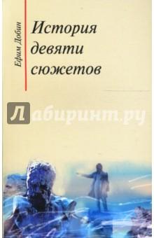 Добин Ефим История девяти сюжетов. Рассказы литературоведа