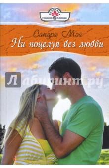 Мэй Сандра Ни поцелуя без любви
