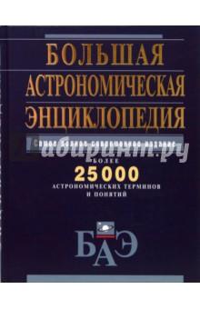 Большая астрономическая энциклопедия