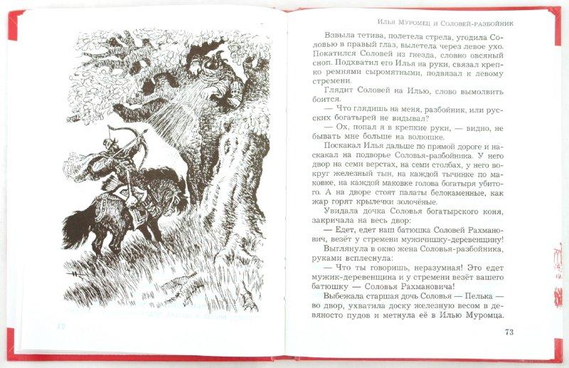 Иллюстрация 1 из 34 для Русские богатыри: Былины и героические сказки в пересказе для детей И. В. Карнауховой | Лабиринт - книги. Источник: Лабиринт