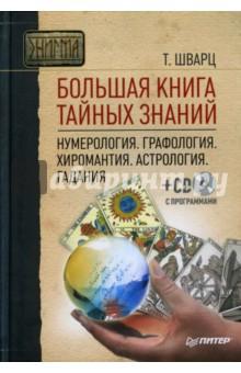 Большая книга тайных знаний. Нумерология. Графология. Хиромантия. Астрология. Гадания (+PC CD)