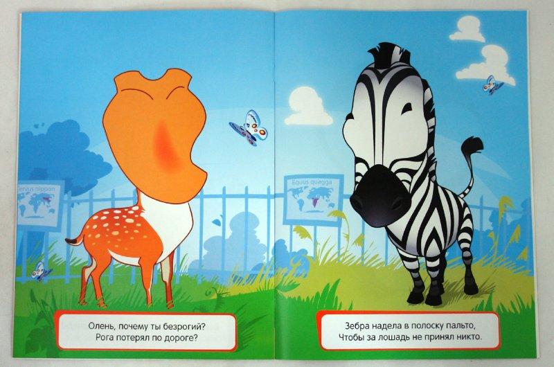 Иллюстрация 1 из 26 для Зверепутаница в зоопарке | Лабиринт - книги. Источник: Лабиринт
