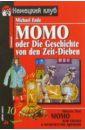 Момо или Сказка о похитителях времени = Momo oder Die Geschichte von den Zeit-Dieb