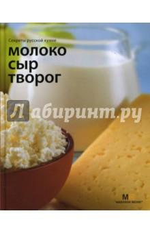 Молоко. Сыр. Творог