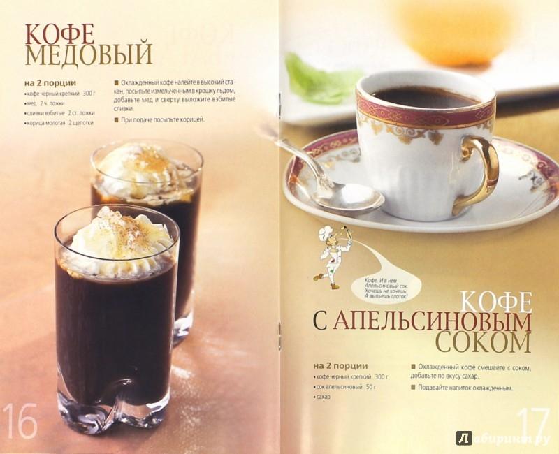 Иллюстрация 1 из 10 для Магия кофе   Лабиринт - книги. Источник: Лабиринт