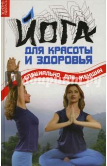 Володина Оксана Викторовна Йога для красоты и здоровья: специально для женщин