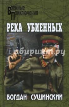 Сушинский Богдан Иванович Река убиенных