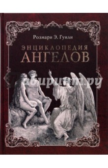 Гуили Розмари Эллен Энциклопедия ангелов