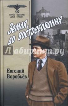 Воробьев Евгений Захарович Земля, до востребования. Том 1