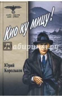 Корольков Юрий Михайлович Кио ку мицу! Том 1