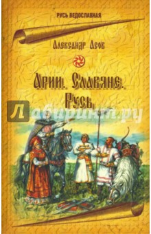 Асов Александр Игоревич Арии. Славяне. Русь