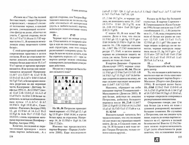 Иллюстрация 1 из 22 для Дебют ферзевых пешек. Том 2 - Карпов, Калиниченко | Лабиринт - книги. Источник: Лабиринт